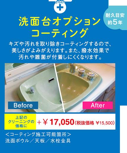 洗面台オプションコーティング